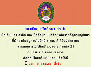Student Development Division Announcement to help students who are affected by the fire at the factory in Soi King Kaew 21