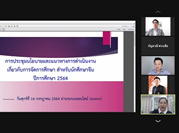 FARSSRU attended an online meeting to learn how to organize classes for Chinese students.