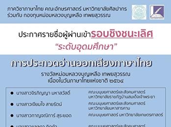 นักศึกษาสาขาวิชาศิลปะการแสดงได้ผ่านการคัดเลือกประกวดการอ่านออกเสียงภาษาไทย