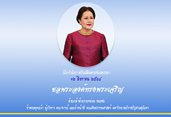 Her Majesty Queen Sirikit The Queen Mother was born on 12 August. It is today!!