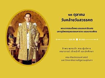 King Bhumibol Memorial Day