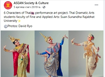 Thai dance students on ASEANSocietyandCulture Facebook Fanpage