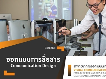 Visual Communication Design 2022